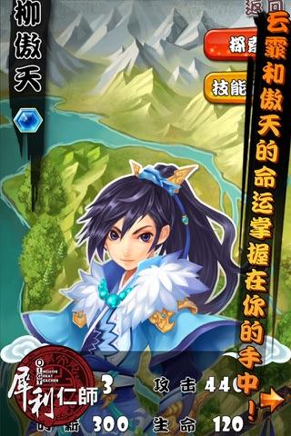 犀利仁师 screenshot 4