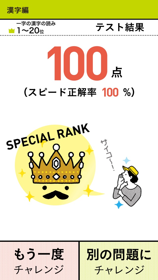 学研『高校入試ランク順 中学漢字・語句・文法1100』のおすすめ画像5