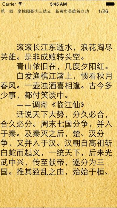 四大名著-典藏版中国古典长篇小说章回体四大