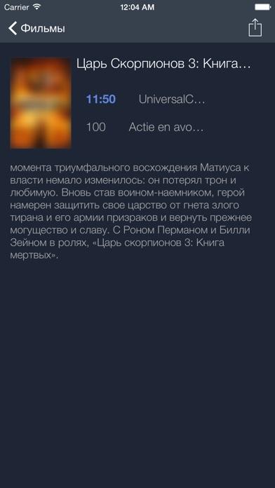 Россия ТВ Скриншоты6