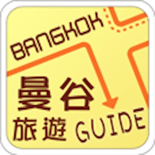 曼谷旅遊Guide【收录500景点资料】