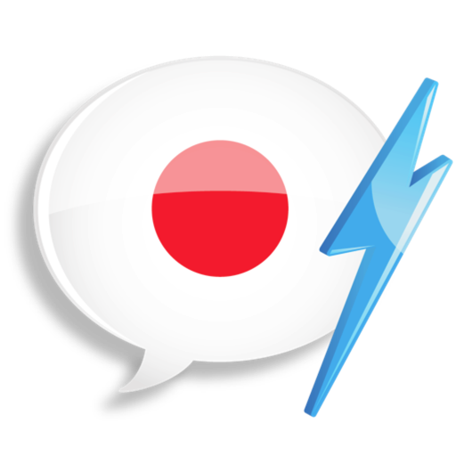 學習日語詞匯——能源單詞之綠色革命 Learn Japanese Vocabulary - Gengo WordPower for Mac