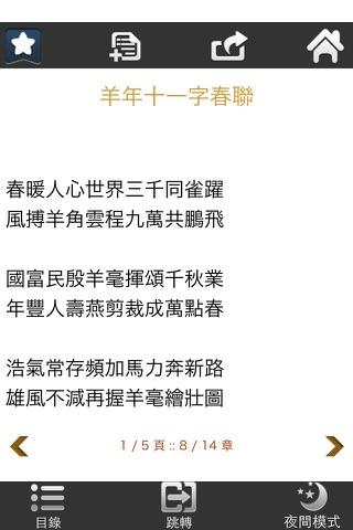 羊年春联大全-塔罗占卜运势 特色新春对联 screenshot 4