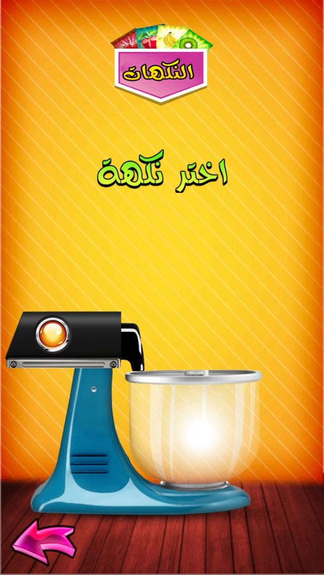 لعبة مصنع البوظة اللذيذة - العاب مثلجات اطفال براعم Baraem Arab Al jazeera Ice Creamلقطة شاشة4