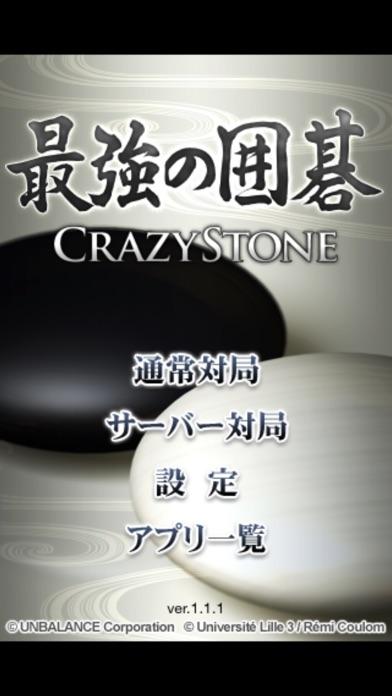 最強の囲碁 ~Crazy Stone~ screenshot1