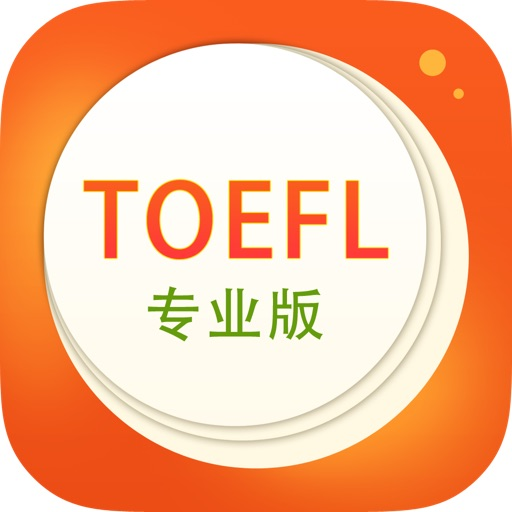 TOEFL托福核心词汇专业版Vocabulary (The Test of English as a Foreign Language) English Chinese Dictionary with Pronunciation iOS App