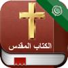Arabic Holy Bible - الكتاب المقدس باللغة العربية