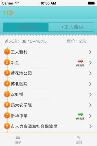 扬州掌上公交 screenshot 2
