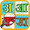 Hindi Alphabet Find
