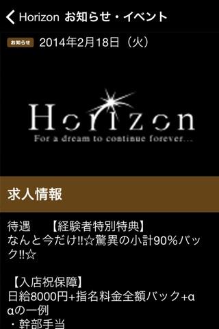 歌舞伎町ホストクラブHorizon(ホライズン) screenshot 3