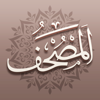 Mus'haf For iPad - المصحف للآيباد