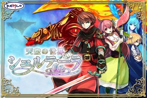 RPG 天空の世界シェルテーラ screenshot 1
