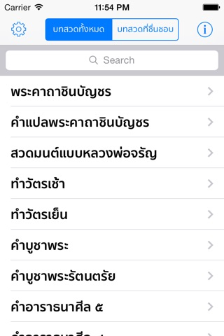 Thai Pray screenshot 2