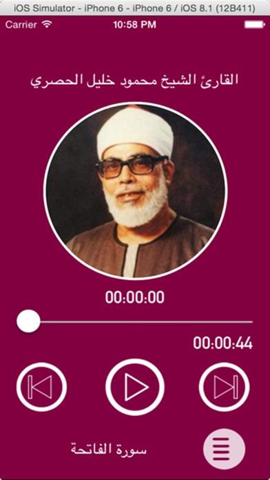 القارئ محمود الحصري - بدون انترنتلقطة شاشة2