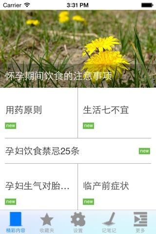 孕妇生活常识 screenshot 2
