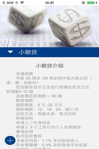 老街钱庄 screenshot 4