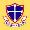 梨木樹天主教小學