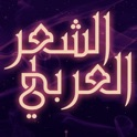 أشعار ابو العلاء المعري