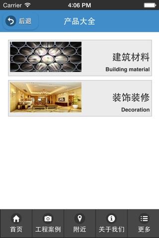 建筑工程 screenshot 3