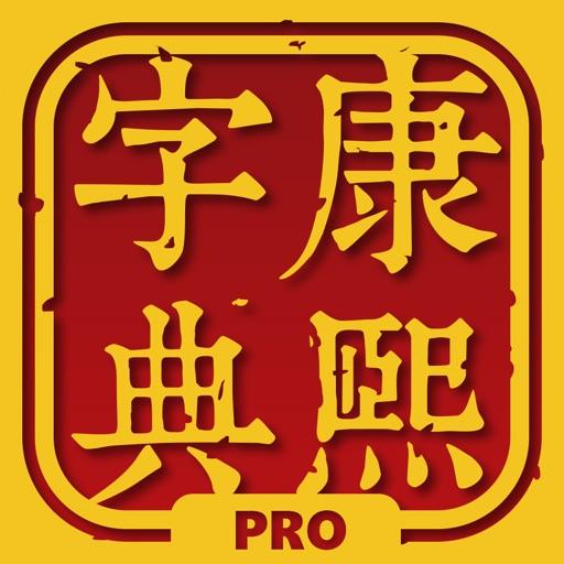 康熙字典——汉字大成