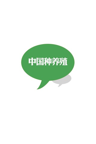 中国种养殖 screenshot 1