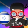 Professor Ninja Hebrew für Kinder