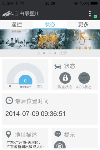 自由联盟2 screenshot 3