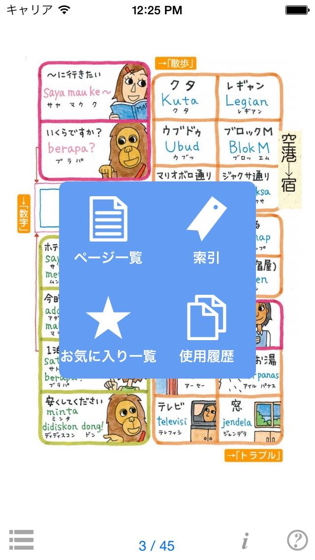 指さし会話インドネシア touch&tal... screenshot1