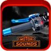 摩托車的聲音PRO