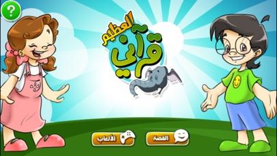 قرآني العظيم - الفيللقطة شاشة2