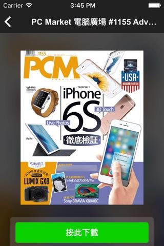 PCM HD+ x ALLMAG screenshot 2