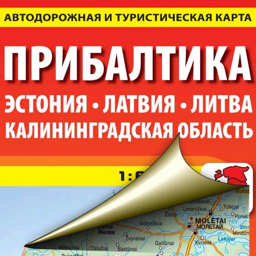 Прибалтика. Эстония, Латвия, Литва, Калининградская область