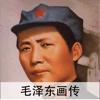 毛泽东画传