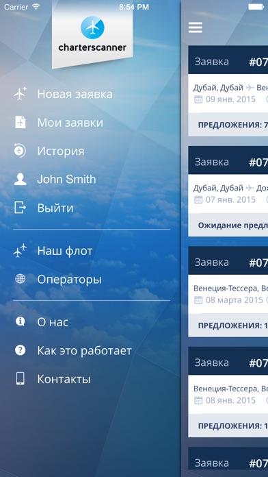 Charterscanner - уникальная онлайн система бронирования частных самолетовСкриншоты 5