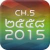 Ch5 AR 2015