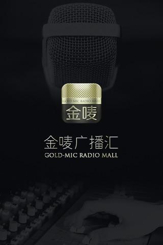 金唛广播汇 screenshot 1