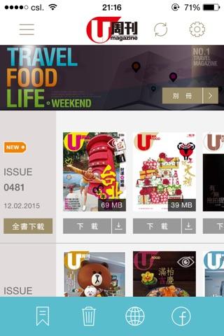 U Magazine - 香港旅遊生活雜誌揭頁版 screenshot 1