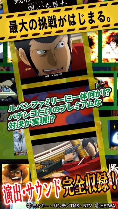 CRルパン三世~消されたルパン~のスクリーンショット3