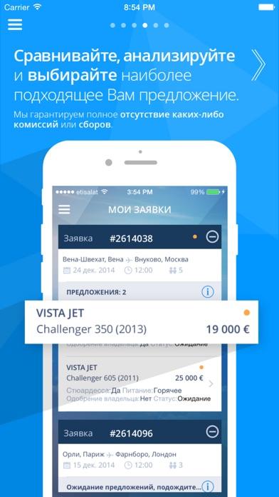 Charterscanner - уникальная онлайн система бронирования частных самолетовСкриншоты 3