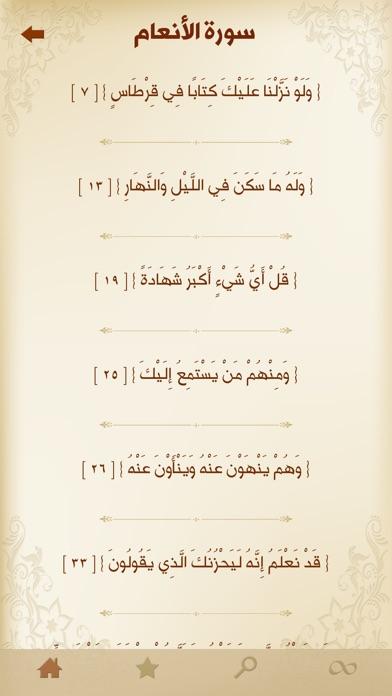 اسباب نزول الآيات القرآنية - مجانيلقطة شاشة2