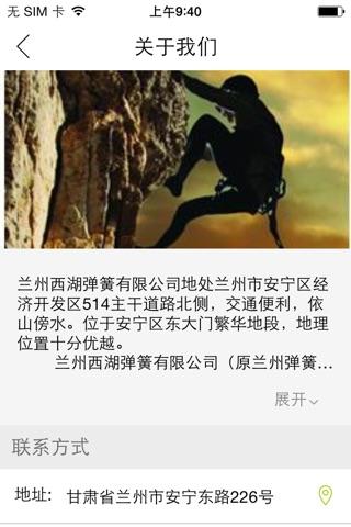 西湖弹簧 screenshot 1