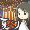 昭和盛夏祭典故事 ~
