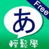 五十音輕鬆學免費版