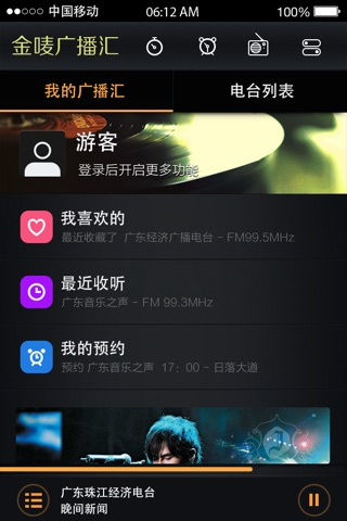 金唛广播汇 screenshot 2