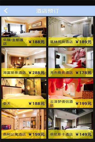 湖南旅游 screenshot 3