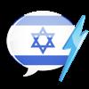 WordPower Learn Hebrew Vocabulary by InnovativeLanguage.com
