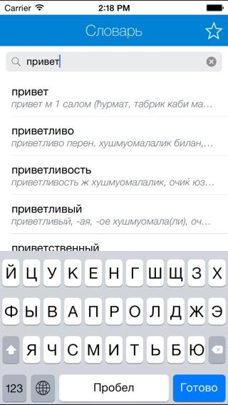Русча Узбекча Переводчик Программа Скачать Бесплатно - фото 11