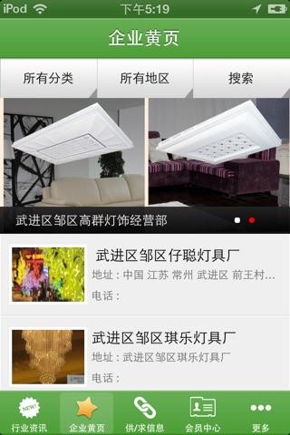 邹区(中国)灯具城 screenshot 1
