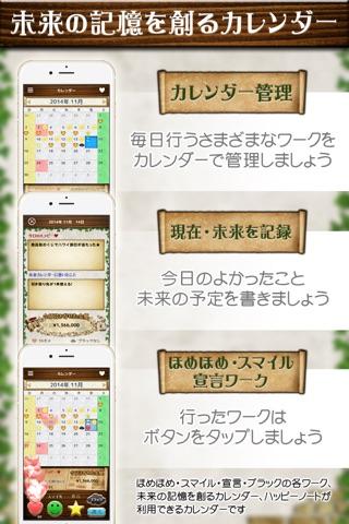 秋山まりあの100%自分原因説体験型ワーク screenshot 2