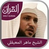 Holy Quran (Works Offline) With Complete Recitation by Sheikh Maher Al Muaiqly